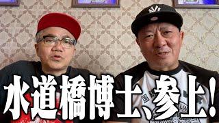 YouTube動画:水道橋博士が激励に来てくれました!