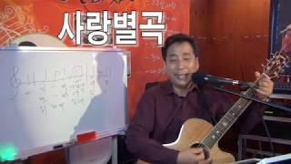 가수 유이성Live 노래교실-사랑별곡(강승모)