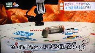 世界コマ大会① thumbnail