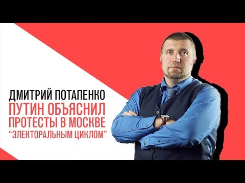 «Потапенко будит!», Путин