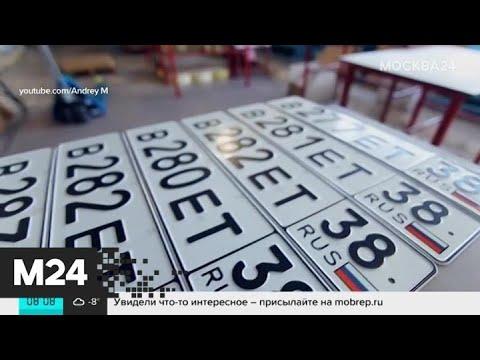 """""""Красивый"""" номер на авто можно будет купить через портал госуслуг - Москва 24"""