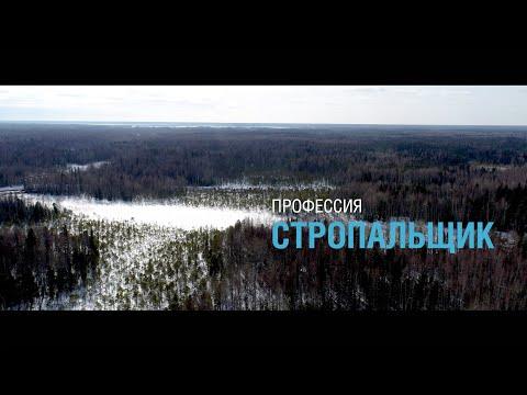 газпром - профессия стропальщик