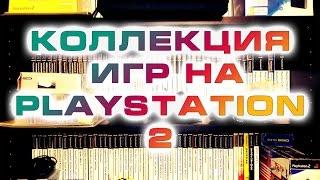 Коллекция игр на Playstation 2