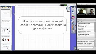 STEM вебинар