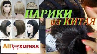 Парики Алиэкспресс. Из натуральных и искусственных волос. Парики из КИТАЯ. Обзор. Описание.