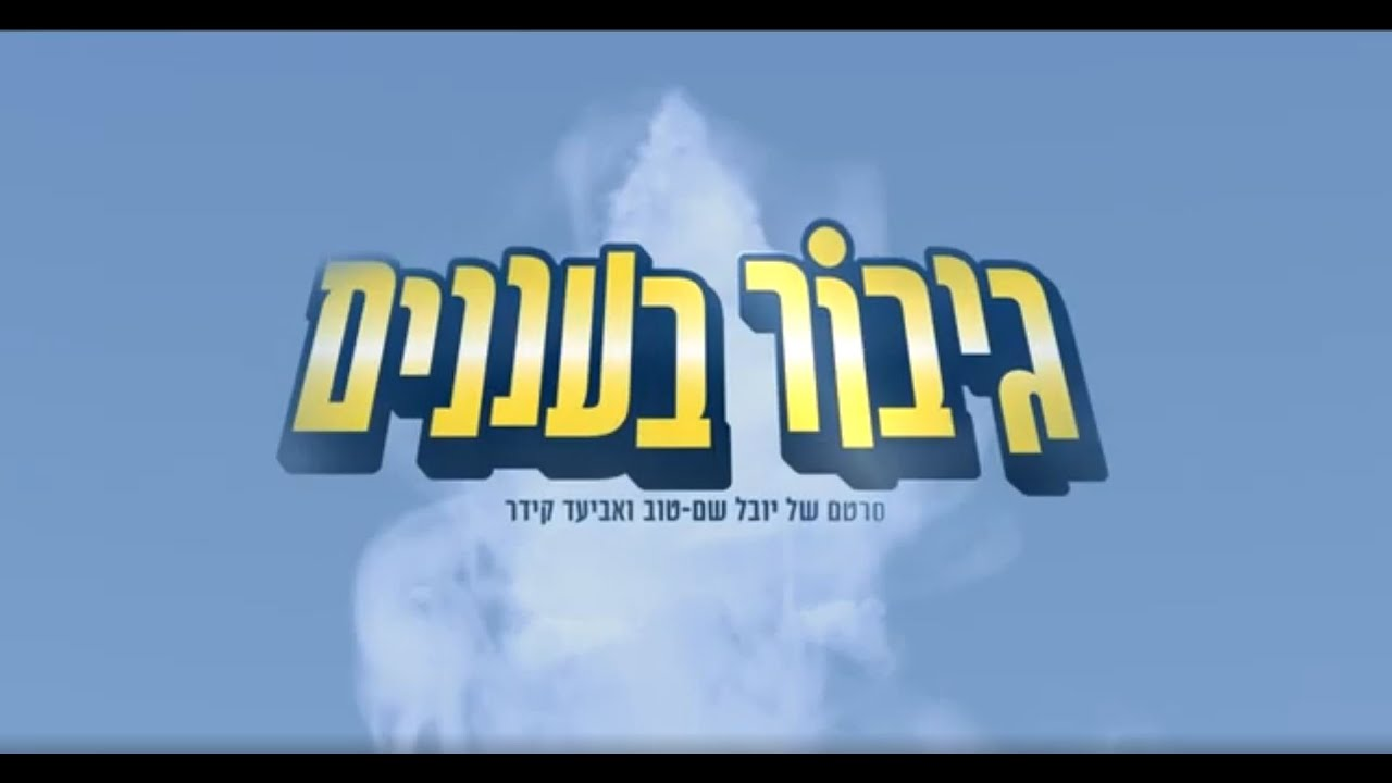 943 Yuval Hero In The Sky TRAILER