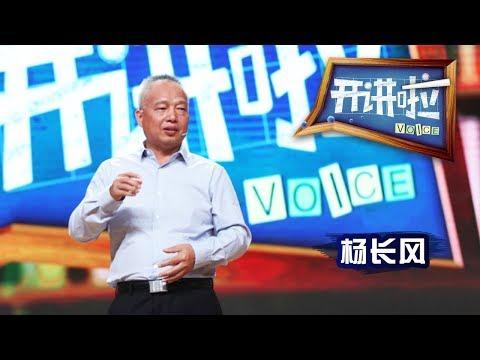 《开讲啦》 20170924 揭开北斗导航的神秘面纱 — 杨长风 | CCTV