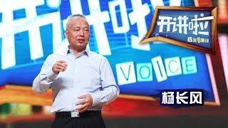 《开讲啦》 北斗卫星导航系统总设计师杨长风:万物互联,有北斗 20170924 | CCTV