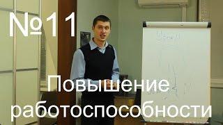 Обучение тайм-менеджменту - видео-уроки по тайм-менеджменту Олега Лялика. № 11. Работоспособность