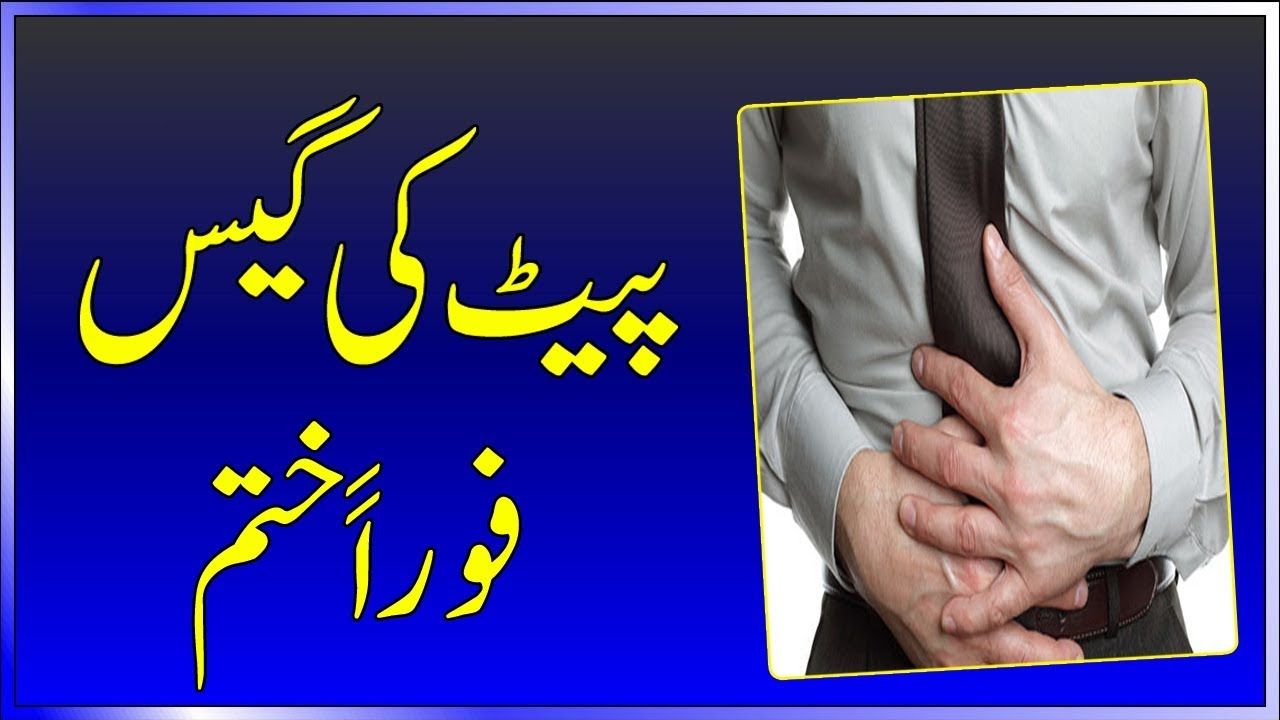 Dua for acidity and gas - How to get rid of stomach gas fast - Pait ki gas  ka fori ilaj in urdu