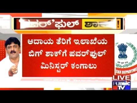 Over 35 IT Officials Investigating At D.K.Shivakumar's House