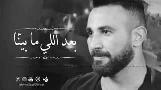 بعد الي مابينا احمد سعد اغنية حزينة عن الفراق
