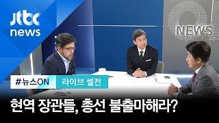 현역 장관들 '총선 불출마'?…민주당, '물갈이 신호탄'될까 [라이브썰전 H/L]