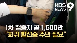 """1차 접종 인원 곧 1500만 명…""""희귀 혈전…"""