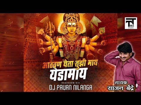 Kay Mazya Kadun Chukal | Aathvan Yeta Tuzi Yedamai | Official Dj Remix | Sajan Bendre