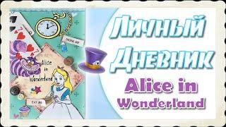 ✐Как оформить личный дневник/Идея разворота в личном дневнике/Алиса в стране чудес(Всем привет! В этом видео я покажу как оформить личный дневник на тему