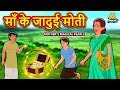 माँ के जादुई मोती - Hindi Kahaniya for Kids | Stories for Kids | Moral Stories | Koo Koo TV Hindi