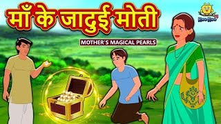 माँ के जादुई मोती - Hindi Kahaniya for Kids | Stories for Kids | Moral Stories | Koo Koo TV Hindi