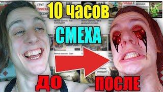 10 ЧАСОВ ЛЮТЫХ ПРИКОЛОВ и МЕМОВ от МАКСА МАКСИМОВА