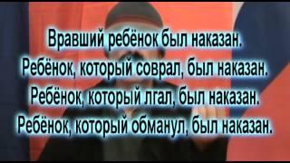 Russian to English 34 - врать, обманывать, лгать