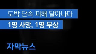 [자막뉴스] '도박 단속'에 불법체류자 2명 투신…1명 사망·1명 부상 / KBS뉴스(News)
