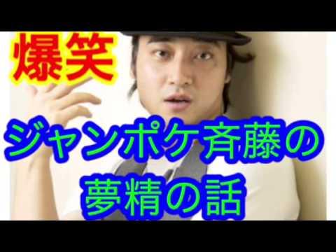 [爆笑]ジャンポケ斉藤の初めて夢精した時の話