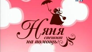 Няня спешит на помощь - Манелис у Власовец 1 ребенок