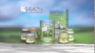 Бибиколь - уникальное детское питание(, 2015-09-29T14:41:21.000Z)