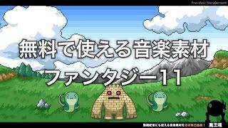 【魔王魂公式】フリーBGM素材 ファンタジー11『bravery heart』