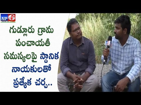 Special Focus On Gudlur Panchayithi Issues || Talk To AP6 ||