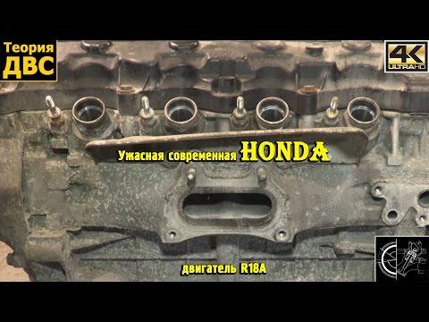 Фото к видео: Ужасная современная Honda - двигатель R18A