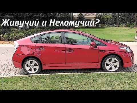Стоит ли Покупать Тойота Приус 3 (2009-2015)?