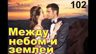Турецкий сериал Между небом и землей, 102 эпизод