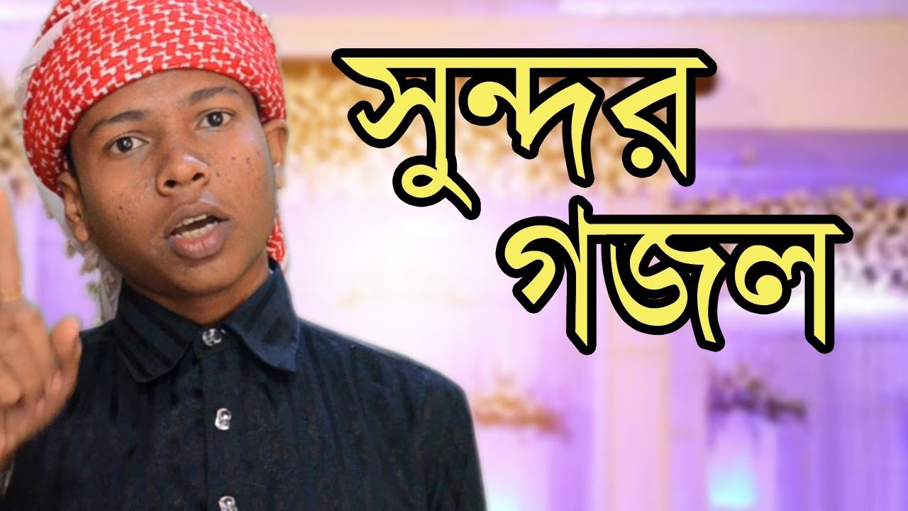 MD Mukarram - সুন্দর গজল - Ami Nobir name - New Bangla Gojol