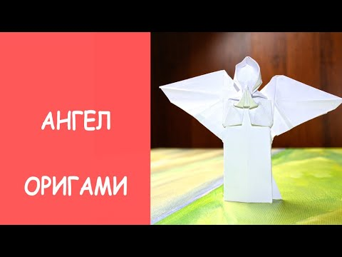 Схема ангел оригами