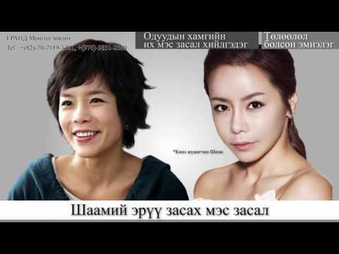 """Монгол Let me in- 2 буюу """"Би өөрөө гоо сайхан"""" 7-р хэсэг Grand Plastic surgery"""