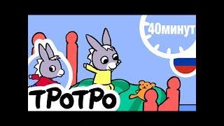 ТРОТРО - 40 минут - Сборка #009