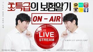 """■ 2021년 6월 9일 수요일 보험생방송│""""…"""