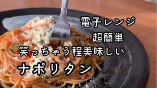 レンジナポリタン TENUKI CUISINEさんのレシピ書き起こし