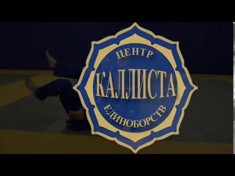 Спортивное дзюдо и самбо в Зеленограде для подростков и взрослых. http://2015kallista.com/