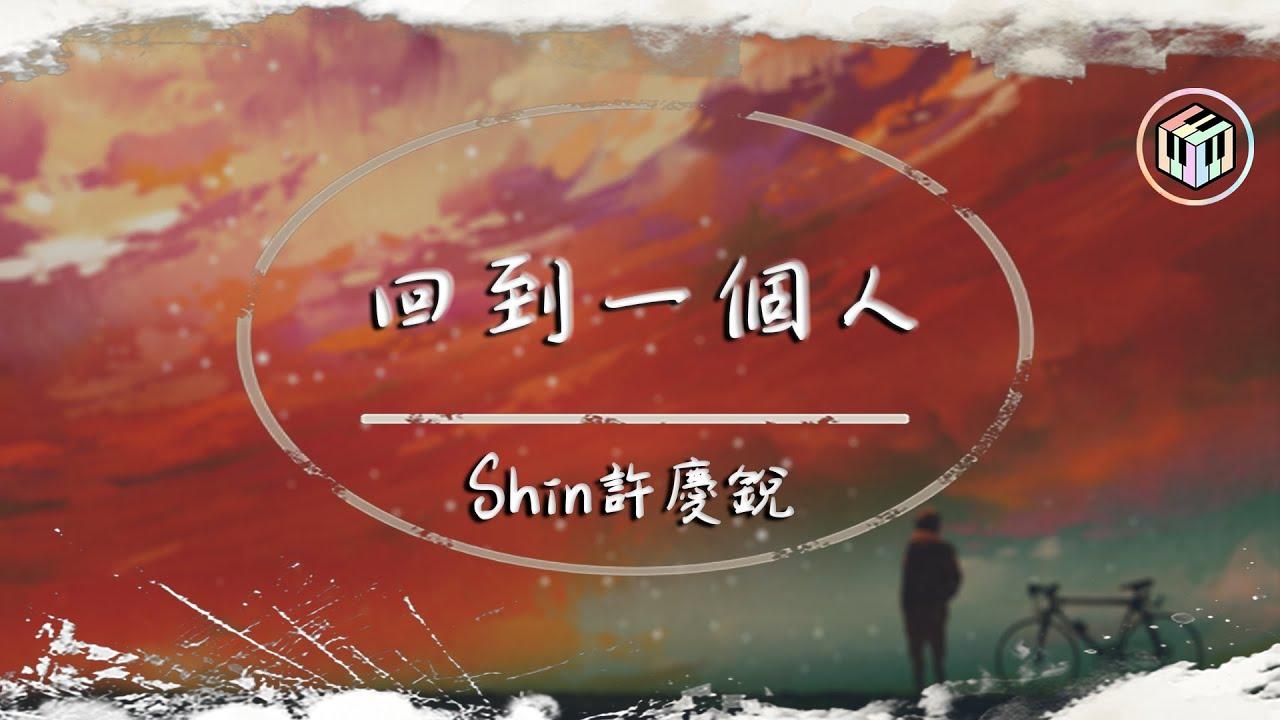 Shin許慶銳 - 回到一個人【動態歌詞】「別對我說 妳還有一點點傷心 我不需要看到妳虛情和假意」♪