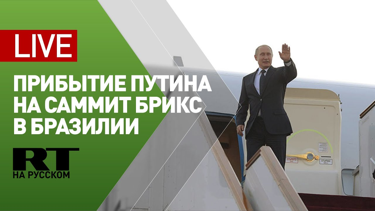 Прилёт Путина на саммит БРИКС в Бразилию