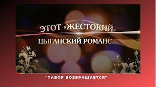 """Табор возвращается"""