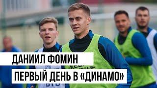 Даниил Фомин Медосмотр первая тренировка экскурсия по базе