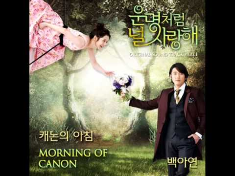 Baek Ah Yeon  Fated To Love You OST Part1