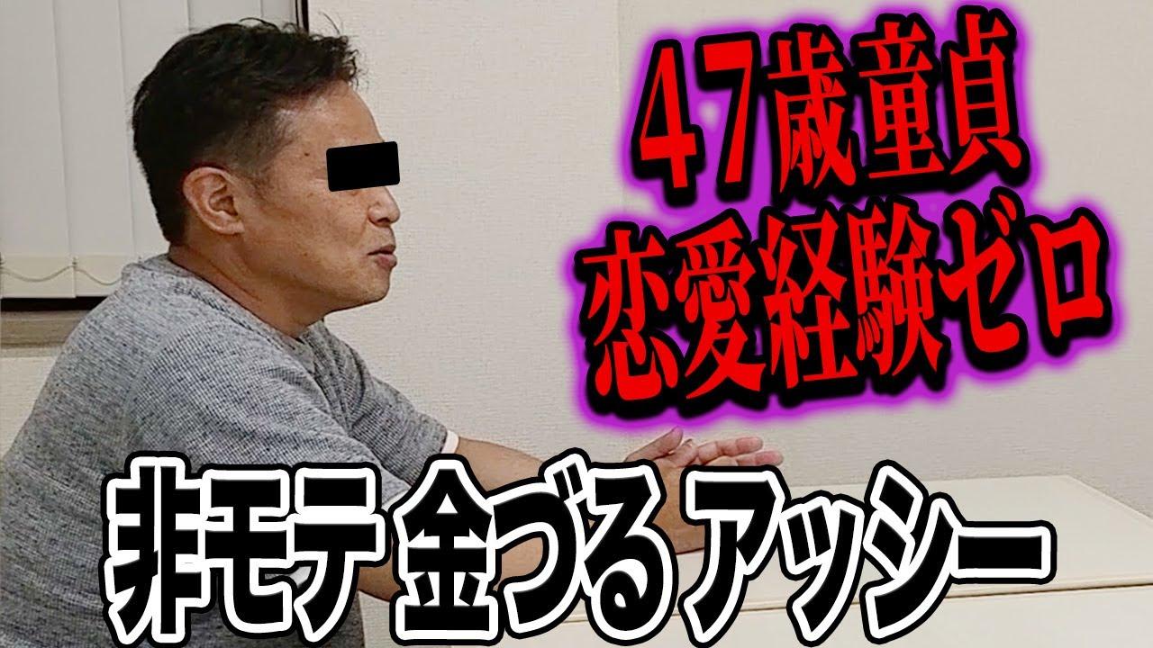 【47歳童貞】金目当ての女にハマりピンチ!?