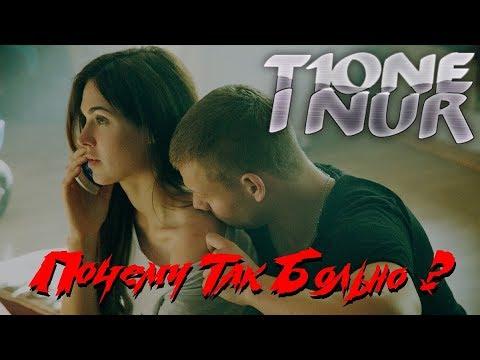 T1One & I Nur - Почему Так Больно (ФанВидеоКлип 2018) - Видео онлайн
