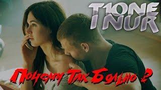 Download T1One & I Nur - Почему Так Больно (ФанВидеоКлип 2018) Mp3 and Videos