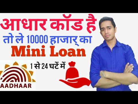 Aadhar Card Loan || Mini Loan Online || Loan 10 Minutes || Adhar Card Loan Yojana