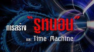 """วิธีสร้าง """"รูหนอน"""" มนุษย์จะสร้าง Time machine ได้สำเร็จหรือไม่  และความเป็นไปได้ในการเดินท"""